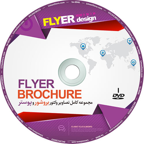 مجموعه وکتور بروشور و پوستر Flyer & Brochure