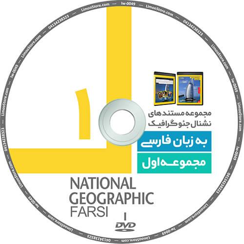 مجموعه مستندهای نشنال جئوگرافیک فارسی پک ۱