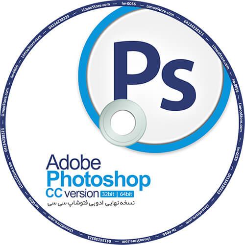 نرم افزار فتوشاپ Adobe Photoshop نسخه نهایی