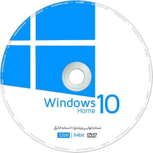 نسخه نهایی Windows 10 Home Build