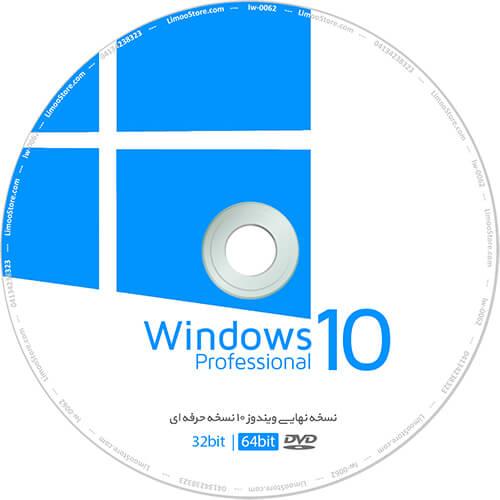 نسخه نهایی Windows 10 Professional Build