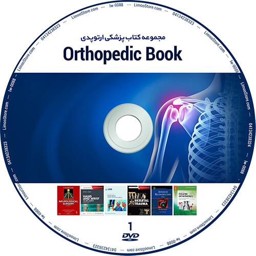 مجموعه کتاب پزشکی ارتوپدی