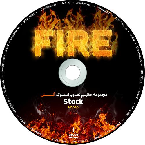 مجموعه تصاویر استوک آتش و شعله با کیفیت بالا