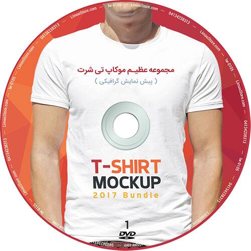 مجموعه عظیم پیش نمایش موکاپ تی شرت T-shirt Mockup