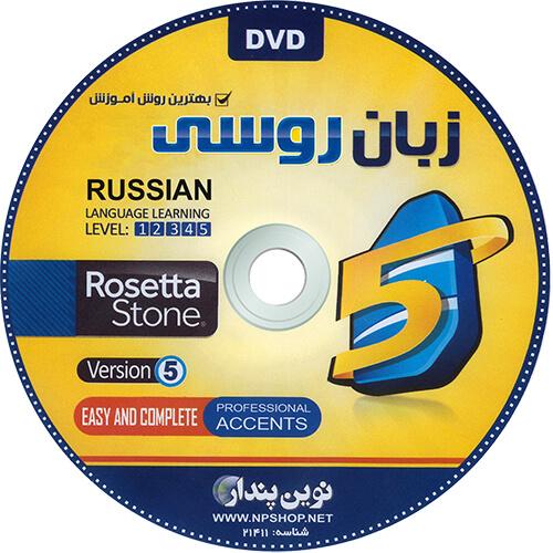 آموزش زبان روسی رزتا استون بصورت فارسی