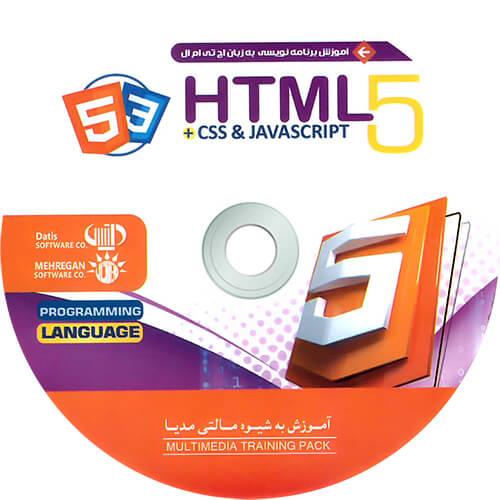 آموزش اچ تی ام ال HTML5 و CSS3 فارسی مهرگان و داتیس
