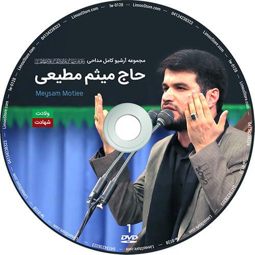مجموعه آرشیو مداحی حاج میثم مطیعی