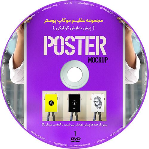 مجموعه پیش نمایش موکاپ پوستر Poster