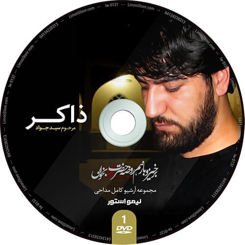 مجموعه آرشیو مداحی مرحوم سید جواد ذاکر