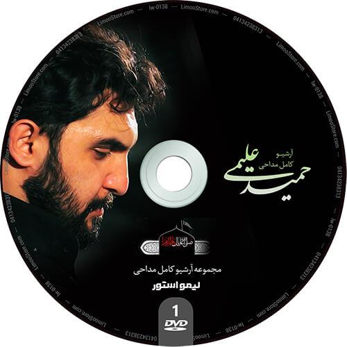 مجموعه آرشیو مداحی کربلایی حمید علیمی