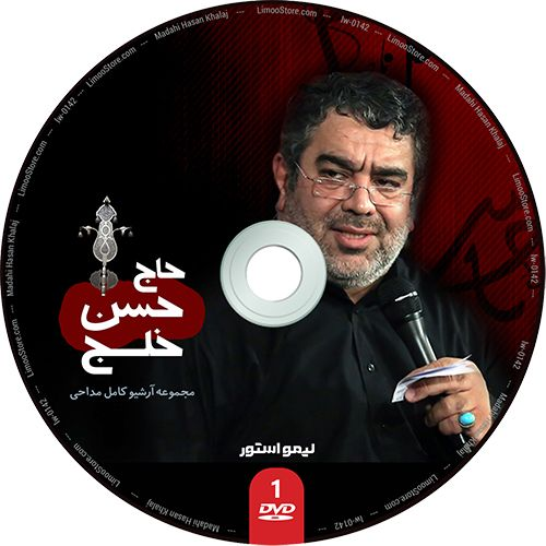 مجموعه آرشیو مداحی حاج حسن خلج