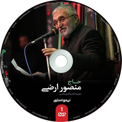 مجموعه آرشیو مداحی حاج منصور ارضی