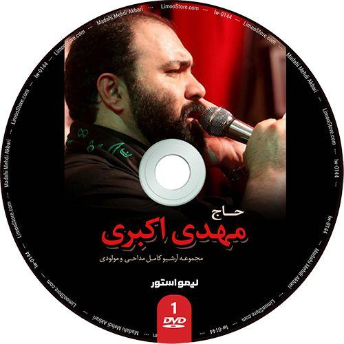 مجموعه آرشیو مداحی حاج مهدی اکبری