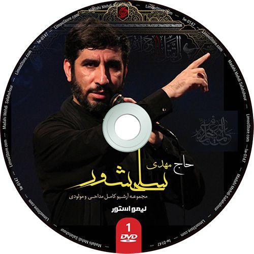 مجموعه آرشیو مداحی حاج مهدی سلحشور