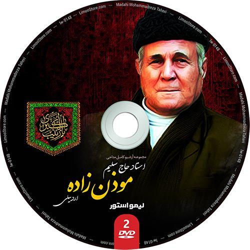 مجموعه آرشیو مداحی حاج سلیم موذن زاده اردبیلی