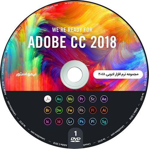 مجموعه نرم افزار ادوبی سی سی Adobe CC 2018