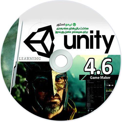 آموزش یونیتی Unity به زبان فارسی