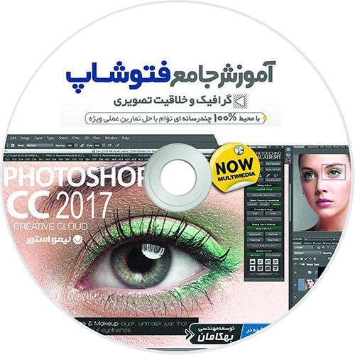 آموزش جامع فتوشاپ Photoshop CC 2020 فارسی