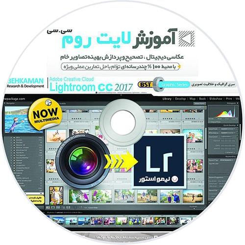 آموزش لایت روم Lightroom CC 2020 فارسی