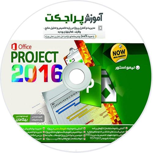 آموزش ام اس پروجکت Microsoft Office Project 2016 فارسی