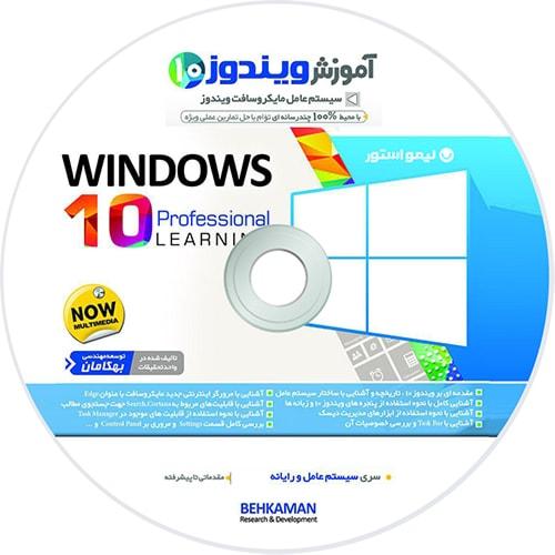 آموزش ویندوز ۱۰ Windows فارسی