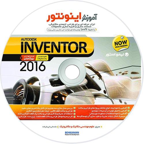 آموزش اینونتور Inventor 2016 فارسی