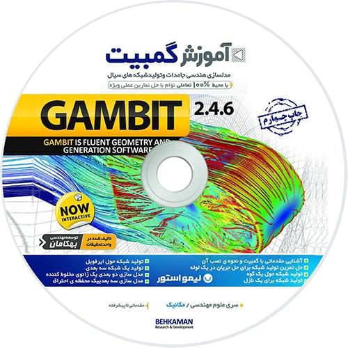 آموزش گمبیت Gambit فارسی