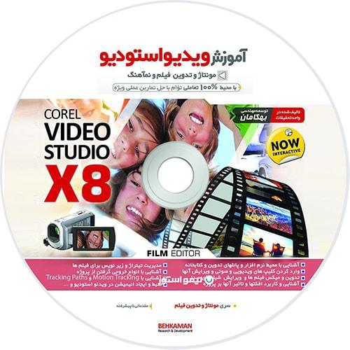 آموزش ویدئو استودیو Corel Video Studio X8 فارسی