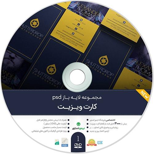 مجموعه لایه باز کارت ویزیت PSD