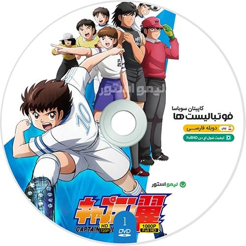 کارتون فوتبالیست ها – کاپیتان سوباسا Captain Tsubasa