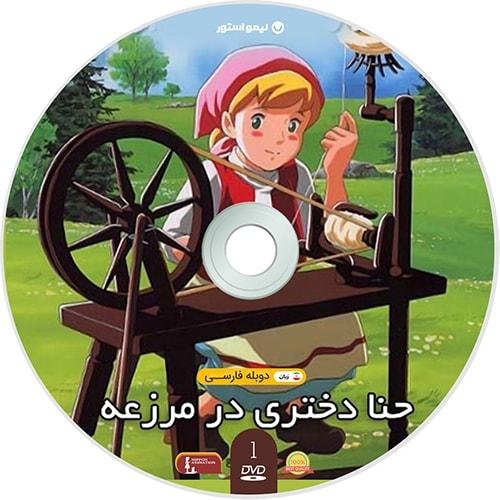 کارتون حنا دختری در مزرعه دوبله فارسی