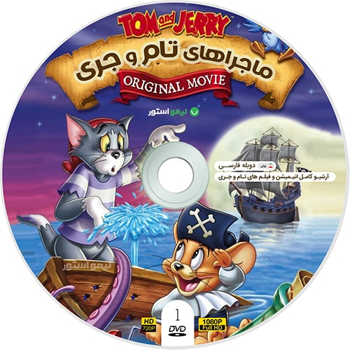 مجموعه کارتون و انیمیشن تام و جری Tom and Jerry
