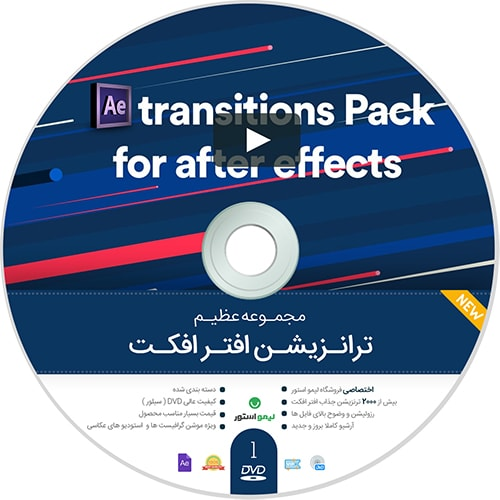 مجموعه کامل ترانزیشن افتر افکت AE Transition Pack