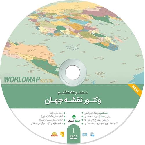 مجموعه وکتور نقشه جهان World Map