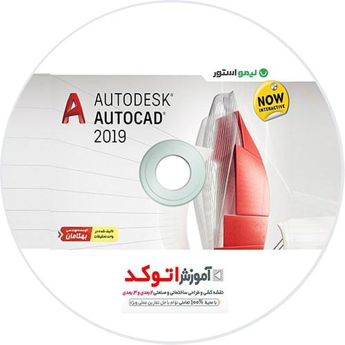آموزش اتوکد AutoCad 2019 فارسی