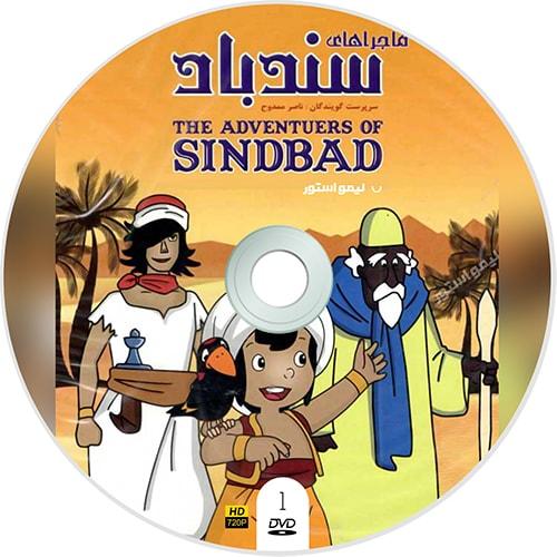 کارتون سندباد | انیمیشن ماجراهای سندباد
