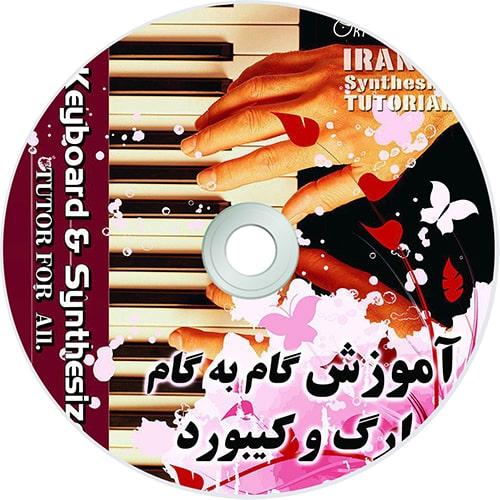آموزش گام به گام ارگ و کیبورد فارسی بهکامان