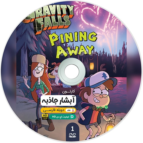 کارتون آبشار جاذبه Gravity Falls
