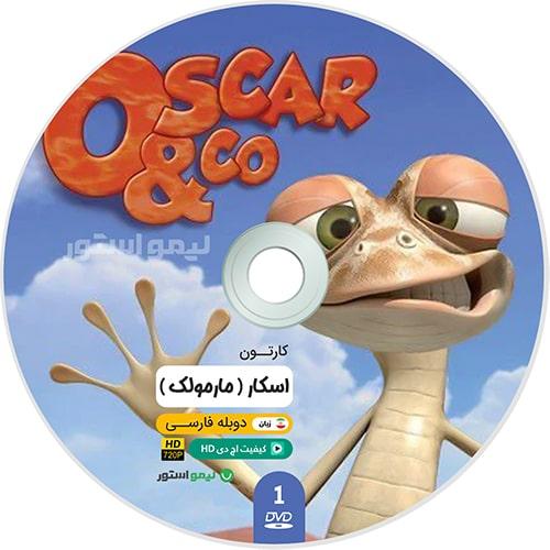 کارتون اسکار مارمولک Oscar et Co