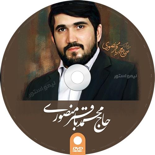 مجموعه آرشیو مداحی حاج محمدباقر منصوری
