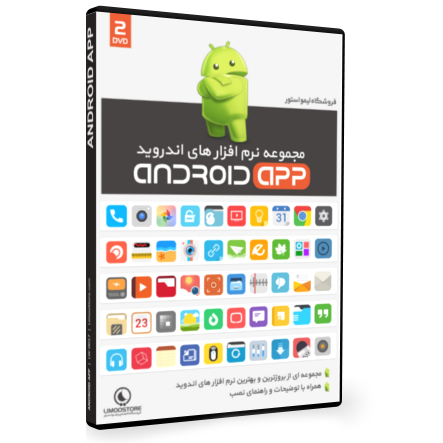 Android pack app