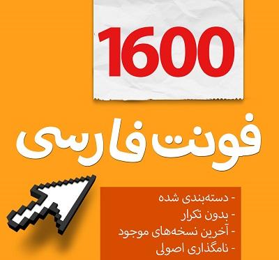 مجموعه فونت فارسی