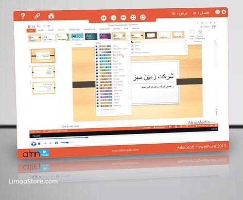 آموزش پاورپوینت 2013 فارسی