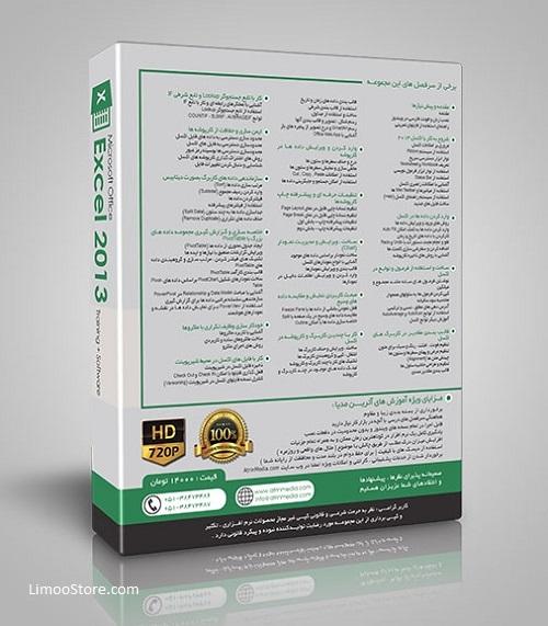 آموزش اکسل 2013 فارسی