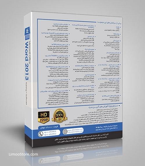 آموزش ورد 2013 فارسی