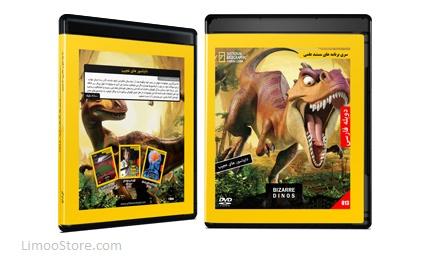 مستند دوبله فارسی دایناسورهای عجیب