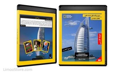 مستند دوبله فارسی ارتباطات مهندسی، برج العرب