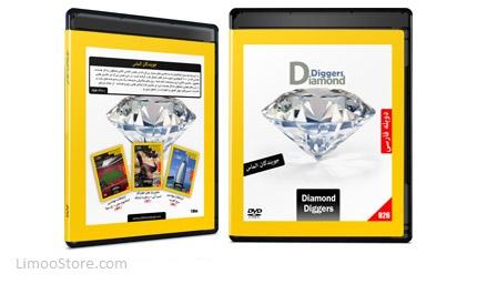 مستند دوبله فارسی جویندگان الماس
