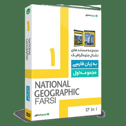 مجموعه مستندهای نشنال جئوگرافیک فارسی پک 1