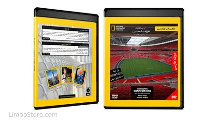 مستند دوبله فارسی پل میلا و استادیوم ومبلی